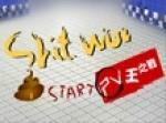 เกมส์ปาอุนจิ