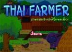 เกมส์Thai Farmer เกษตรกรไทยใช้ชีวิตพอเพียง